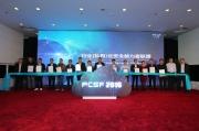 当等级保护遇到云计算――中国行业(私有)云安全能力者联盟成立