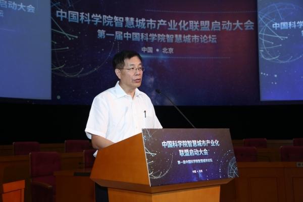 """打造智慧城市""""国家队"""" 中国科学院智慧城市产业联盟成立"""