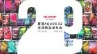 主打全面屏 直击夏普AQUOS S2全球新品发布会