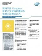 英特尔和Cloudera帮助企业使用前瞻分析 预测未来购买行为