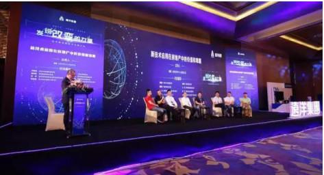 发现改变的力量 远洋集团新技术引领大会直击科技发展浪潮