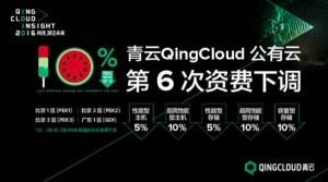 青云QingCloud宣布第六次资费下调 最高降幅达10%