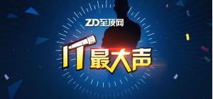 【IT最大声11.23】机器人将助力中国智能制造,不过技术有待提升