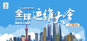GOPS 2016 全球运维大会・上海站