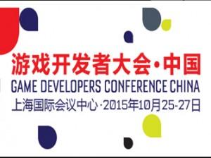 游戏开发者大会 中国