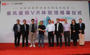 VR产业转移线下发力 移动VR体验馆落户北京国美