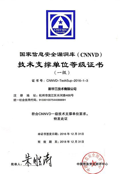 新华三被授予CNNVD一级技术组支撑单位奖牌