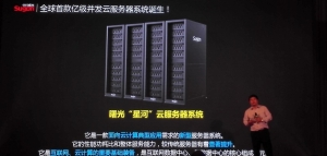 """曙光""""星河"""":专为互联网应用定制的亿级并发云服务器"""