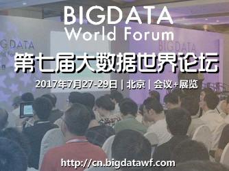 2017第七届大数据世界论坛