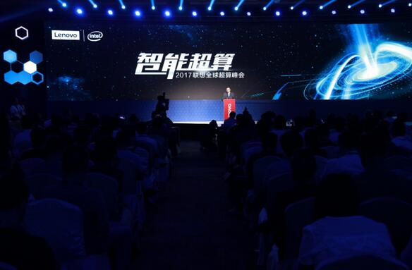 2017全球超算峰会召开 联想全面布局AI
