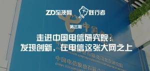 走进中国电信研究院:发现创新,在电信这张大网之上――ZD至顶网践行者
