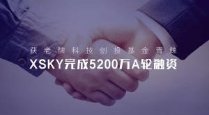获老牌科技创投基金青睐,软件定义存储厂商XSKY完成5200万A轮融资