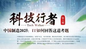 科技行者第六期:中国制造2025:IT如何回答这道考题