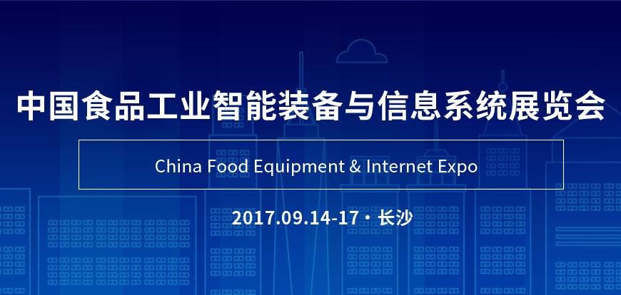 第二届中国食品工业互联网峰会