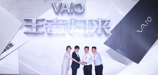 VAIO回归中国市场:不变初心 强调传承与创新