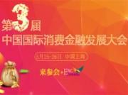 第三届中国国际消费金融发展大会