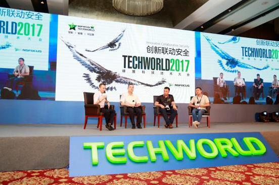 绿盟科技Techworld 2017网络安全智能化 机器学习成亮点