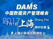 DAMS中国数据资产管理峰会――上海站