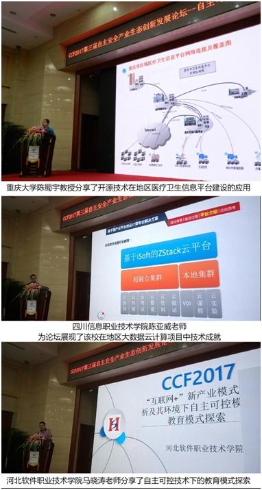 2017教师培训太原开讲 国产化信息技术高校落地开花