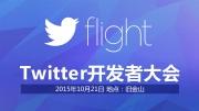 旧金山现场报道2015 Twitter开发者大会