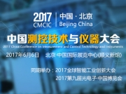 2017年中国测控技术与仪器大会