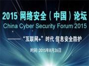 2015网络安全(中国)论坛