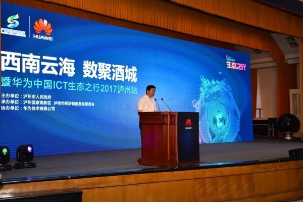 """泸州""""政务云""""上线一周年,加速推进云产业生态发展"""