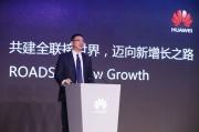 华为举办2017世界移动大会预沟通会,携手运营商迈向新增长之路