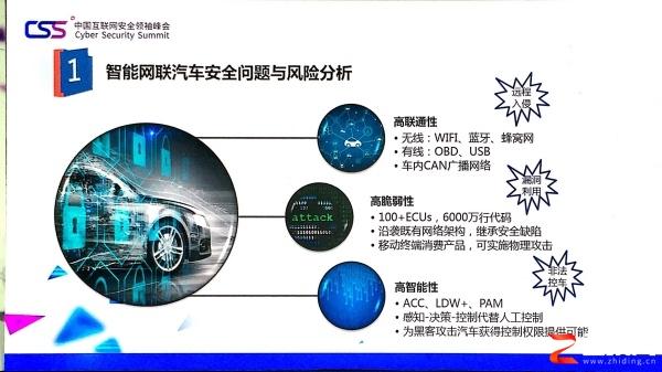 国内车载信息安全市场  东软靠技术创新的行动力独树一帜
