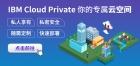 IBM Cloud Private, 你的专属云空间