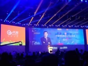 中国电信举办终端产业合作伙伴大会 为2016年新终端定调