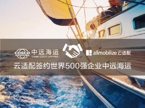 云适配签约中远海运特运 构建移动BPM平台