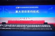 """""""南京软件谷·美国高通联合创新中心""""将成立"""