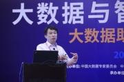 中钢李红:传统企业大数据实施路径思考