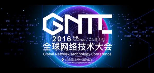 2016全球网络技术大会(GNTC)