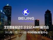 2015北京智能移动生活全民(APP)展览会