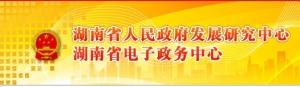 华为模块化数据中心助力湖南电子政务云