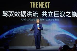 英特尔杨旭:我们是一家数据公司