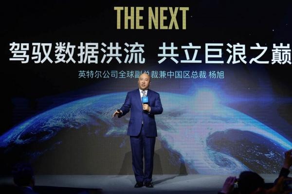 英特尔杨旭:我们是一家处理数据的公司