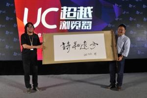 UC将打造成新媒体平台 推出赋能媒体计划