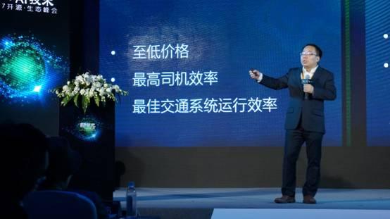 """滴滴出行叶杰平出席AI技术峰会 解密派单背后的""""黑科技"""""""