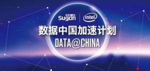 中科曙光数据中国加速计划