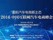 第二届中国互联网汽车电商高峰论坛