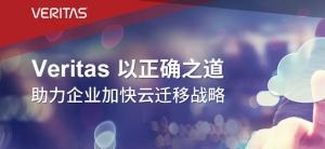 Veritas:以正确之道助力企业加快云迁移战略