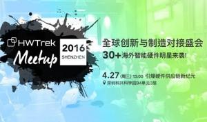 HWTrek Meetup 2016 SZ   全球创新与制造对接盛会