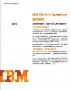 IBM Platform Symphone软件系列