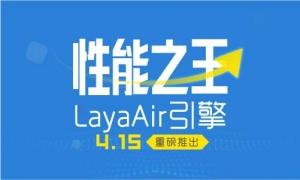 H5引擎性能之王LayaAir 今日全球首发,HTML5将步入重度精品时代