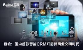 百会:国内首款智能CRM开启新商业文明时代