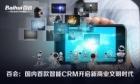 引入AI技术 百会发布第四代智能CRM
