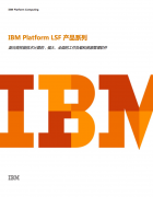 IBM Platform LSF 产品系列
